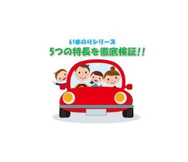 オリックスカーリースの「いまのりシリーズ」5つの特長を徹底検証!!