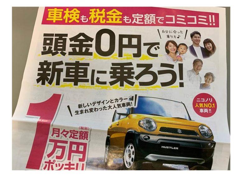 新車が月々1万円台の予算で乗れる