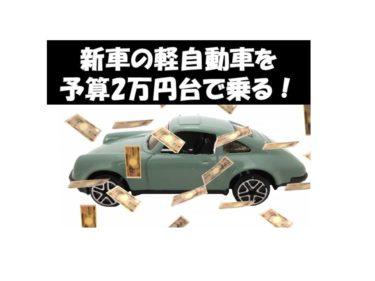 2万円のリース料金で乗れるおすすめの軽自動車5選!