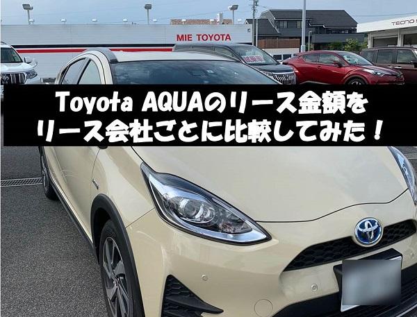 トヨタ アクア トップページ