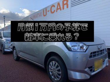 カーリースで月額1万円の予算で新車に乗る方法を教えます