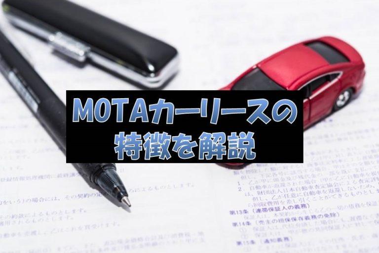 MOTAカーリースの特徴を解説