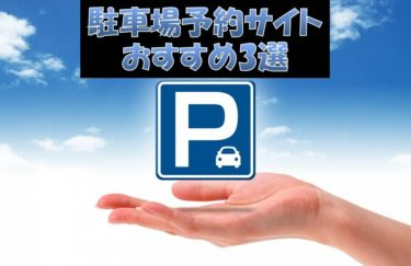 駐車場予約サイト